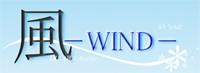 ライティング・カウンセリングの『風-WIND-』